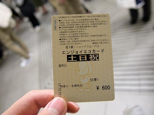 ポイントカードありますか?