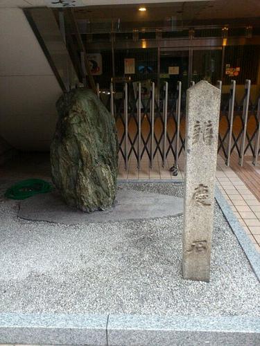 At 弁慶石